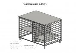 Подставка под ШЖЭ/1 (н/сталь)